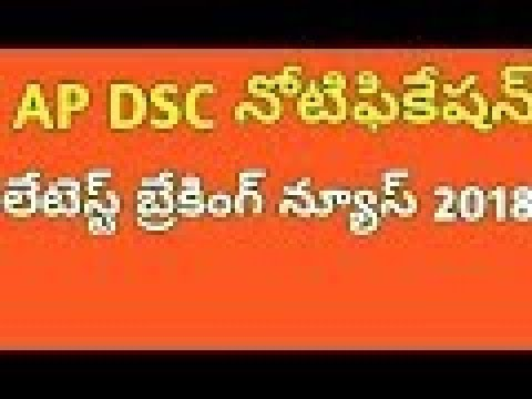 AP DSC LATEST BREAKING NEWS 2018|| AP TET  LATEST UPDATES 2018 ||DSC NOTIFICATION ||TODAY DSC NEWS