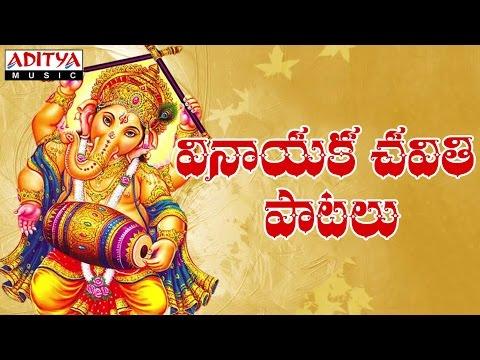 Ganesh Chaturthi ( Vinayaka Chaturthi)Telugu Special Songs - Jukebox