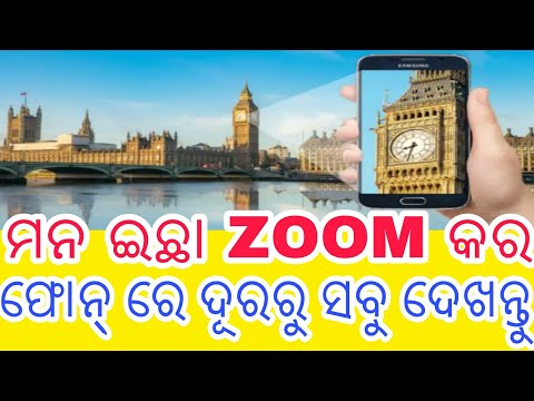 Odia || How to make your Smartphone a Telescope | The best Utility App | Odia Play Store ||