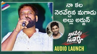 Vakkantham Vamsi SUPERB Words about Allu Arjun | Naa Peru Surya Naa Illu India Audio Launch