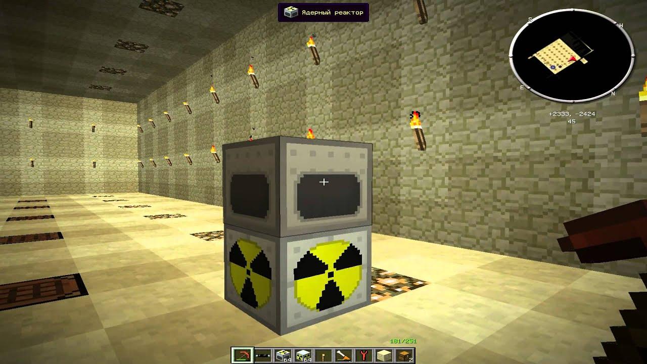 Схемы для ядерных реакторов minecraft