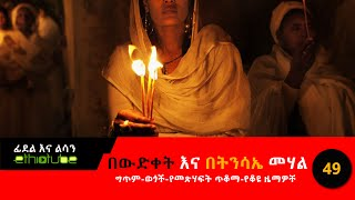 EthioTube Presents Fidel Ena Lisan : ፊደል እና ልሳን with Habtamu Seyoum | Episode 49