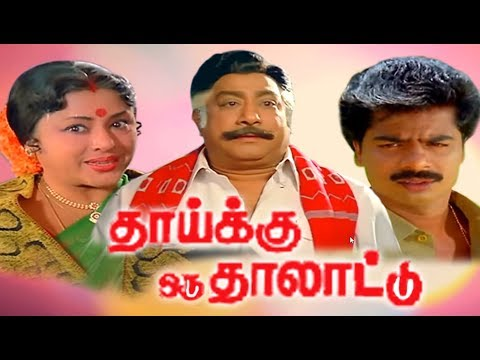 Thaaikku Oru Thalattu Full Movie # Tamil Movies # Tamil Comedy Movies # Pandiyan,Sivaji,Padmini