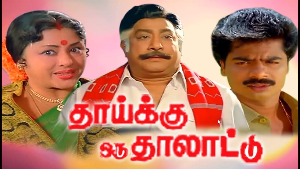 Thaaikku Oru Thalattu Full Movie # Tamil New Movies # Tamil Comedy Movies # Pandiyan,Sivaji,Padmini