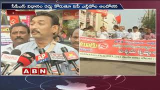 AP NGO leaders calls for chalo Guntur protest over CPS System Cancellation
