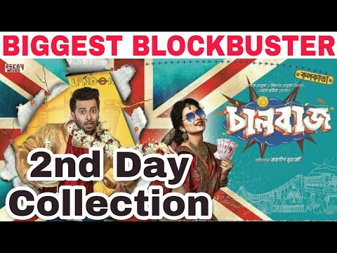 Chaalbaaz 2nd Day Box Office Collection | Shakib Khan | Chaalbaaz 2nd Day Collection | 22 April 2018