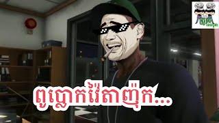 ពូប្លោកវ៉ៃតាញ៉ុក Men fought each other funny video By The Troll Cambodia