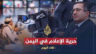 لقاء اليوم.. وزير الإعلام اليمني نصر طه مصطفى