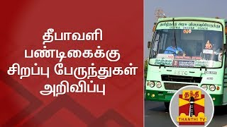 13,645 Special buses to be operated across Tamil Nadu for Diwali | Thanthi TV