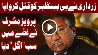 BREAKING - Asif Zardari plotted assassination of Benazir, Murtaza Bhutto - Musharraf - Express