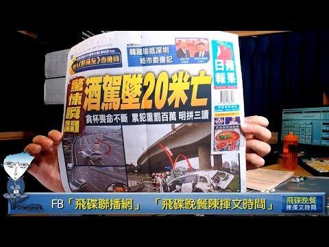 電廣-陳揮文時間 20190326-韓國瑜訪陸 提及中華民國、國父孫中山信徒