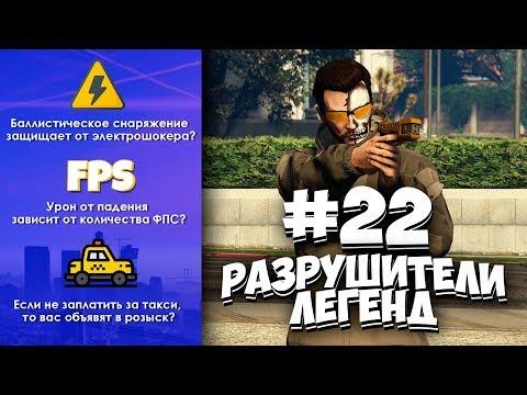 GTA 5 - РАЗРУШИТЕЛИ ЛЕГЕНД #22