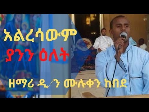 Very Touch  Orthodox Tewahedo Mezmur By  Zemari Muluken video