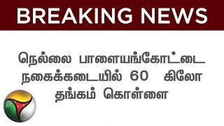 60 kgs. gold looted from a jewellery in Palayamkottai, Tirunelveli district