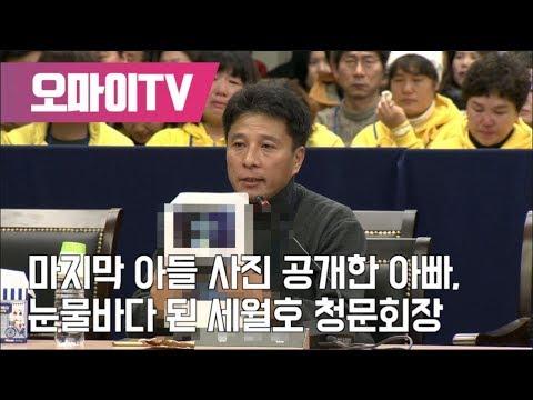 마지막 아들 사진 공개한 아빠, 눈물바다 된 세월호 청문회장