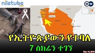 የኢትዮጵያውን የተባለ ሰባት አስክሬን ተገኘ Ethiopians named seven bodies found (Tanzania) - DW (Dec 14, 2016)