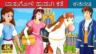 ಬಾತುಗೋಳಿ ಹುಡುಗಿ ಕತೆ   Goose Girl in Kannada   Kannada Stories   Kannada Fairy Tales