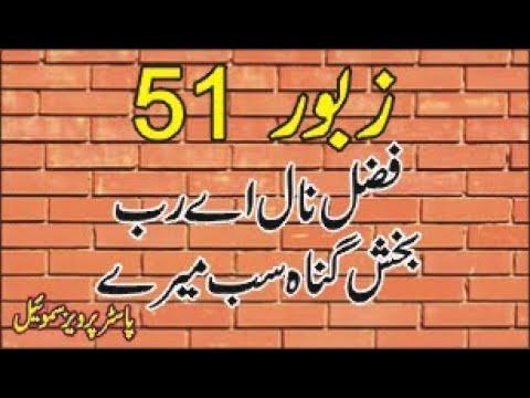 Zaboor 51 Fazal Nal Aye Rab by A. Nayyar