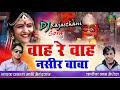 Download Rajasthani dj Song | Wah Re Wah Nasir Baba | Prakash Mali | Marwadi Song 2018 #Marotha Music MP3 song and Music Video