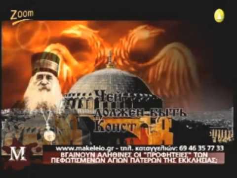 ΔΙΑΣΤΑΥΡΩΜΕΝΕΣ ΠΡΟΦΗΤΕΙΕΣ ΑΓΙΩΝ ΓΙΑ ΤΟΥΡΚΙΑ-ΡΩΣΣΙΑ-ΕΛΛΑΔΑ-ΚΩΝ/ΠΟΛΗ-666 & 3ο ΠΑΓΚΟΣΜΙΟ