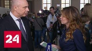 Силуанов: дополнительные ресурсы будем изыскивать за счет более высокого роста экономики - Россия 24