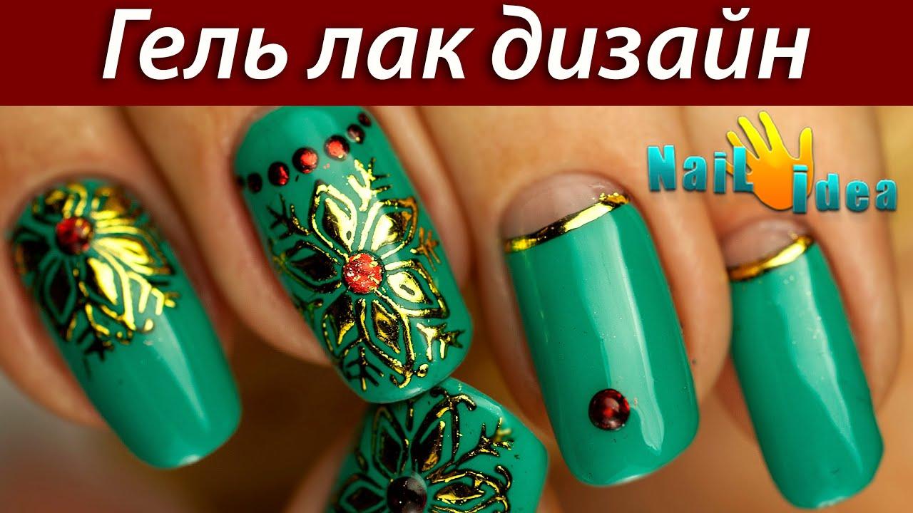 Дизайн шеллак ногтей видео