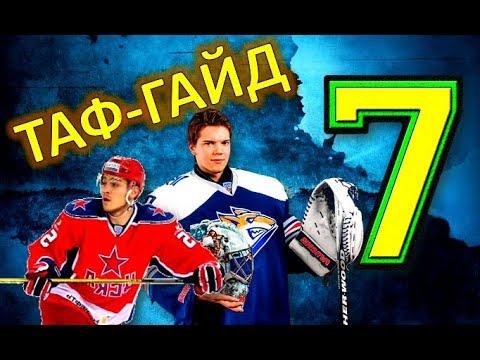 ТАФ-ГАЙД | Еще 7 игроков, которые уедут в НХЛ