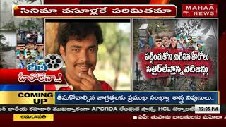 Sampoornesh Babu And Vijay Devarakonda Helping Hands For Titli Cyclone Affected Areas
