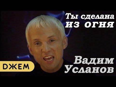 Усланов Вадим - Ты сделана из огня