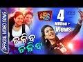 Chaliba Chaliba | Official HD Video Song | Happy Lucky Odia Film 2018 | Elina, Sasmita - TCP Mp3