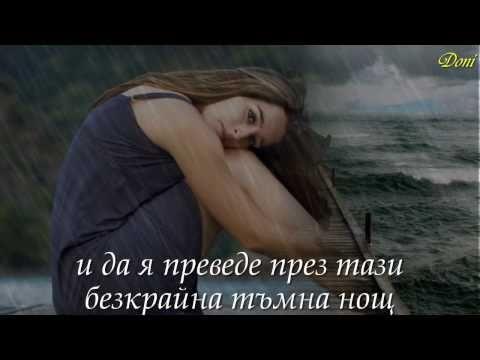 The Dogma - Autumn rain - превод
