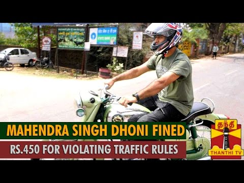 Mahendra Singh Dhoni Fined Rs.450 for Violating Traffic Rules...-Thanthi TV