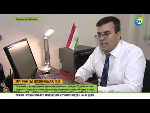 Депортированным гражданам Таджикистана ФМС открывает въезд в Россию