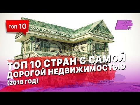 Топ 10 стран с самой дорогой недвижимостью (2018 год)