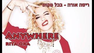 Download Lagu Rita Ora - Anywhere מתורגם לעברית Gratis STAFABAND