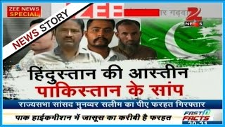 Reports on the four ISI agents found in India