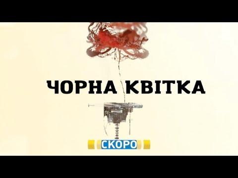 Серіал Чорна квітка - прем'єра на каналі Україна