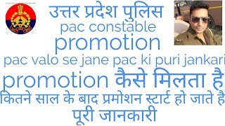 Promotion of pac constable | pac constable ka future|high tech pac power|