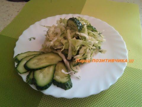 Диетические блюда Салат для похудения , салат щетка из капусты и огурцов