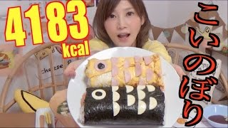 Mukbang   Children 39 S Day So Huge Carp Streamer Rolled Sushi  4183kcal Cc Available