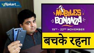 Flipkart Mobiles Bonanza Sale 2018 - Don't Buy These Phones in 2018 बचके रहना