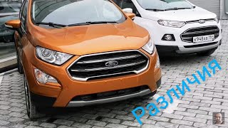 Обзор  #Ford #EcoSport 2018 | отличия от предыдущего 2017