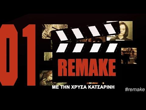 Remake #1 ''? ??????? ??? ?? ????????'' ft ????? ???????