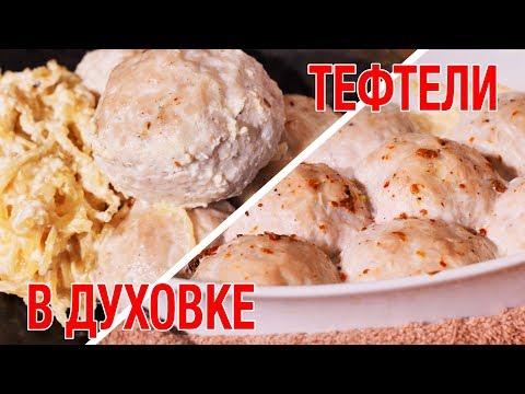 Вкуснейшие Тефтели в духовке с соусом и лапшой. Блюдо из индейки. Секретная начинка.