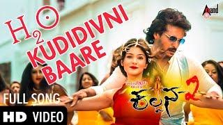 Kalpana 2 | H20 Kududivni Baare Full HD Video Song 2016 | Upendra, Avantika Shetty | Arjun Janya