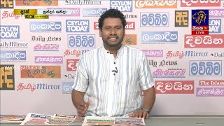 GOOD MORNING SRI LANKA  | 22 - 08 - 2020