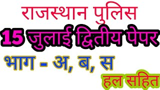 Rajasthan Police 15 July 2nd Paper Answer Key