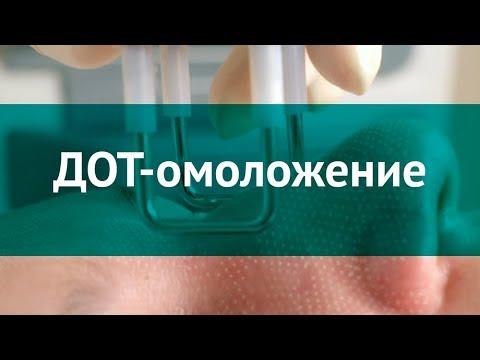 ДОТ-омоложение - Дермальный Оптический Термолиз