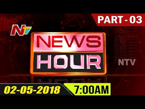 News Hour || Morning News || 2nd May 2018 || Part 03 || NTV