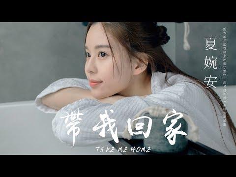 【HD】夏婉安 - 帶我回家 [歌詞字幕][完整高清音質] ♫ Xia Wanan - Take me home